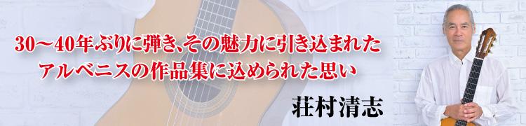 荘村清志 30〜40年ぶりに弾き、その魅力に引き込まれたアルベニスの作品集に込められた思い