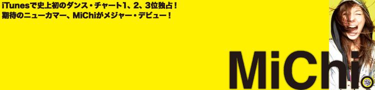 iTunesで史上初のダンス・チャート1、2、3位独占! 期待のニューカマー、MiChiがメジャー・デビュー!