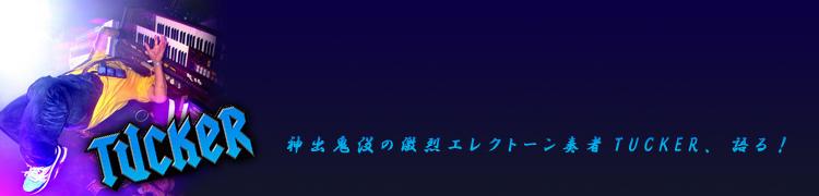 神出鬼没の激烈エレクトーン奏者TUCKER、語る!