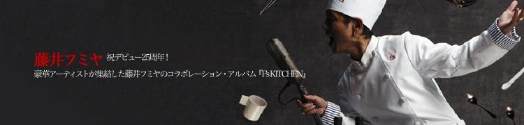 祝デビュー25周年! 豪華アーティストが集結した藤井フミヤのコラボレーション・アルバム『F