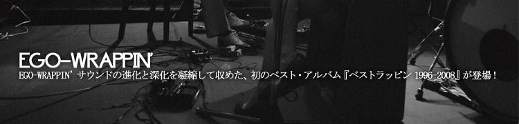 EGO-WRAPPIN'サウンドの進化と深化を凝縮して収めた、初のベスト・アルバム『BEST WRAPPIN' 1996-2008』が登場!