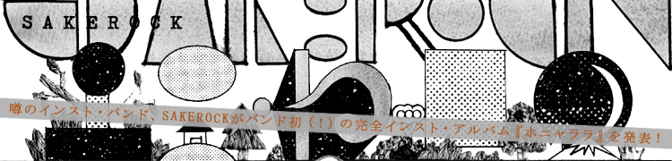 噂のインスト・バンド、SAKEROCKがバンド初(!)の完全インスト・アルバム『ホニャララ』を発表!