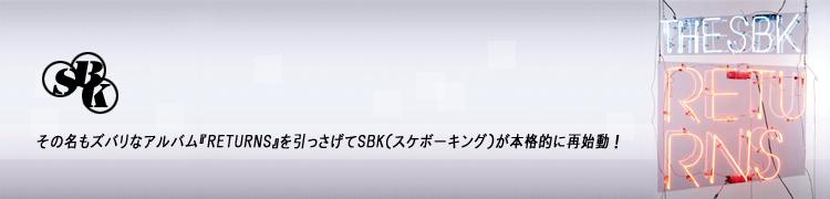 その名もズバリなアルバム『RETURNS』を引っさげてSBK(スケボーキング)が本格的に再始動!