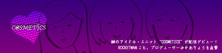 """謎のアイドル・ユニット""""COSMETICS""""が配信デビュー! ROCKETMANこと、プロデューサーふかわりょうを直撃"""