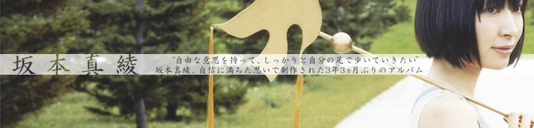 """""""自由な意思を持って、しっかりと自分の足で歩いていきたい""""坂本真綾、自信に満ちた思いで制作された3年3ヵ月ぶりのアルバム"""