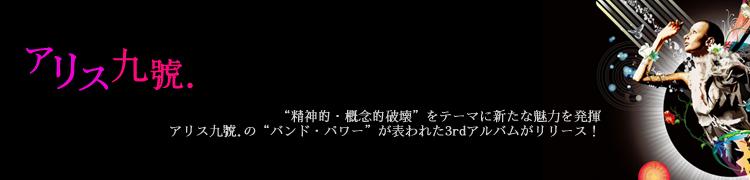"""""""精神的・概念的破壊""""をテーマに新たな魅力を発揮 アリス九號.の""""バンド・パワー""""が表われた3rdアルバムがリリース!"""