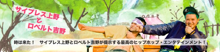 時は来た! サイプレス上野とロベルト吉野が提示する最高のヒップホップ・エンタテインメント!