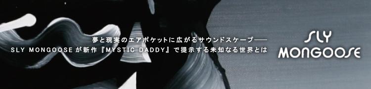 夢と現実のエアポケットに広がるサウンドスケープ──SLY MONGOOSEが新作『MYSTIC DADDY』で提示する未知なる世界とは