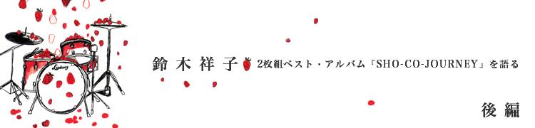 鈴木祥子 2枚組ベスト・アルバム『SHO-CO-JOURNEY』を語る(後編)