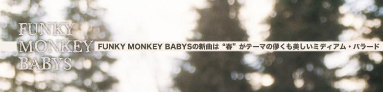 "FUNKY MONKEY BABYSの新曲は""春""がテーマの儚くも美しいミディアム・バラード"