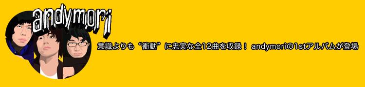 """意識よりも""""衝動""""に忠実な全12曲を収録! andymoriの1stアルバムが登場"""