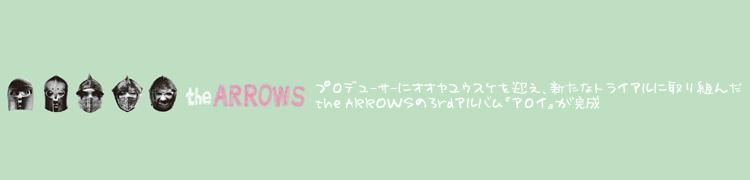 プロデューサーにオオヤユウスケを迎え、新たなトライアルに取り組んだthe ARROWSの3rdアルバム『アロイ』が完成