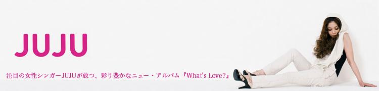 注目の女性シンガーJUJUが放つ、彩り豊かなニュー・アルバム『What's Love?』