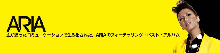 血が通ったコミュニケーションで生み出された、ARIAのフィーチャリング・ベスト・アルバム