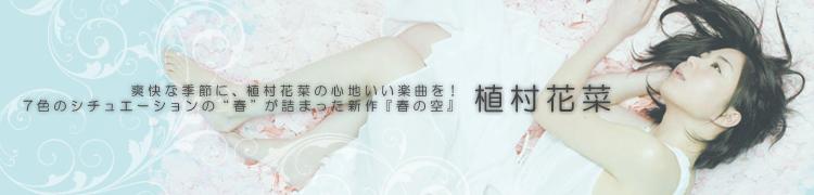"""爽快な季節に、植村花菜の心地いい楽曲を! 7色のシチュエーションの""""春""""が詰まった新作『春の空』"""