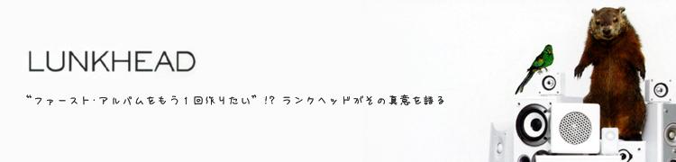 """""""ファースト・アルバムをもう1回作りたい""""!? ランクヘッドがその真意を語る"""