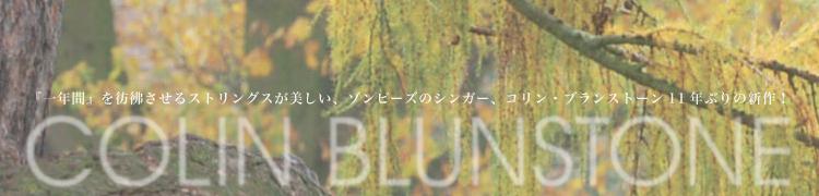 『一年間』を彷彿させるストリングスが美しい、ゾンビーズのシンガー、コリン・ブランストーン11年ぶりの新作!