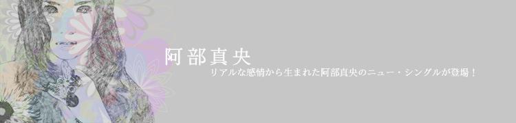 リアルな感情から生まれた阿部真央のニュー・シングルが登場!