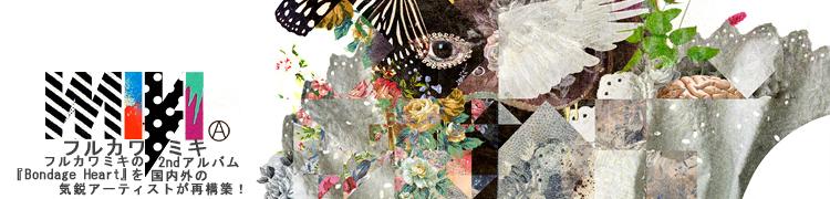 フルカワミキの2ndアルバム『Bondage Heart』を国内外の気鋭アーティストが再構築!