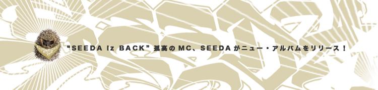 """""""SEEDA iz BACK""""孤高のMC、SEEDAがニュー・アルバムをリリース!"""