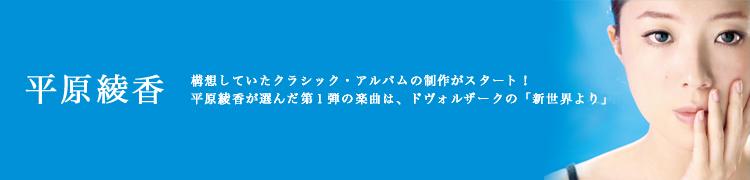 構想していたクラシック・アルバムの制作がスタート! 平原綾香が選んだ第1弾の楽曲は、ドヴォルザークの「新世界より」