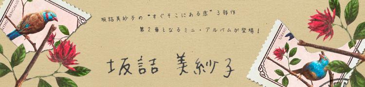 """坂詰美紗子の""""すぐそこにある恋""""3部作 第2章となるミニ・アルバムが登場!"""