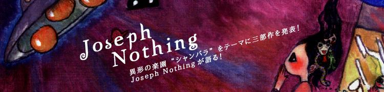 """異形の楽園""""シャンバラ""""をテーマに三部作を発表!Joseph Nothingが語る!"""
