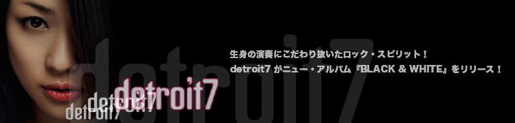 生身の演奏にこだわり抜いたロック・スピリット! detroit7がニュー・アルバム『BLACK & WHITE』をリリース!