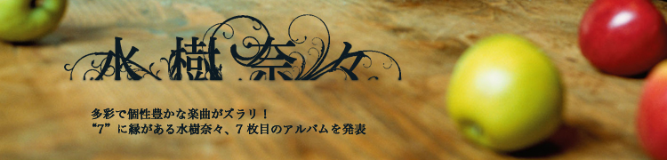 """多彩で個性豊かな楽曲がズラリ! """"7""""に縁がある水樹奈々、7枚目のアルバムを発表"""