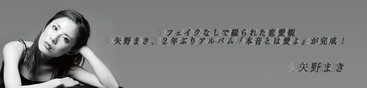 フェイクなしで綴られた恋愛観 矢野まき、2年ぶりアルバム『本音とは愛よ』が完成!