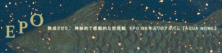 熟成させた、神秘的で感動的な世界観 EPOの8年ぶりのアルバム『AQUA NOME』