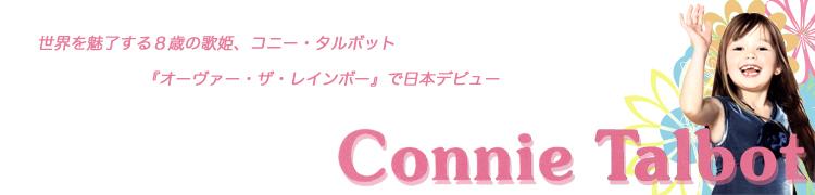 世界を魅了する8歳の歌姫、コニー・タルボット 『オーヴァー・ザ・レインボー』で日本デビュー