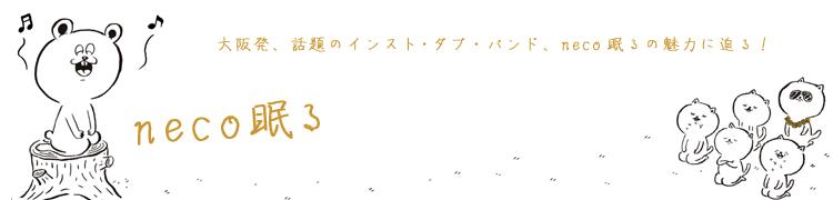 大阪発、話題のインスト・ダブ・バンド、neco眠るの魅力に迫る!