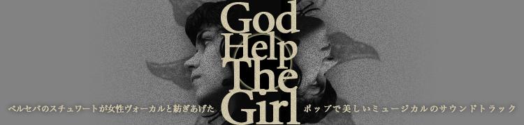 【GOD HELP THE GIRL】 ベルセバのスチュワートが女性ヴォーカルと紡ぎあげた ポップで美しいミュージカルのサウンドトラック
