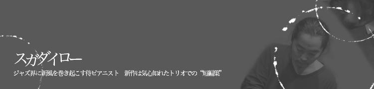 """【スガダイロー】 ジャズ界に新風を巻き起こす侍ピアニスト 新作は気心知れたトリオでの""""短編集"""""""
