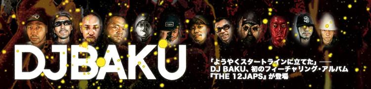 「ようやくスタートラインに立てた」——DJ BAKU、初のフィーチャリング・アルバム『THE 12JAPS』が登場
