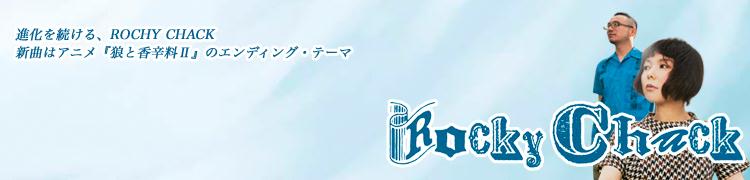 進化を続ける、ROCKY CHACK 新曲はアニメ『狼と香辛料II』のエンディング・テーマ