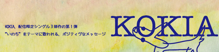 """KOKIA、配信限定シングル3部作の第1弾 """"いのち""""をテーマに歌われる、ポジティヴなメッセージ"""