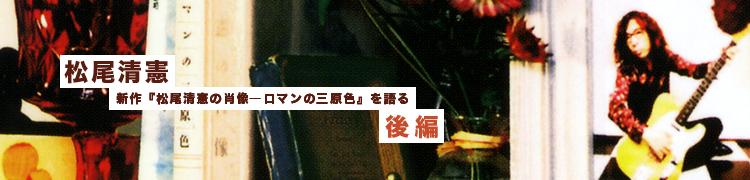 松尾清憲 新作『松尾清憲の肖像—ロマンの三原色』を語る(後編)