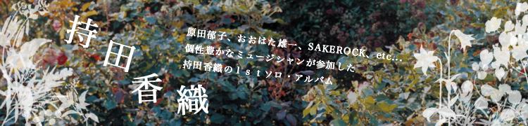 原田郁子、おおはた雄一、SAKEROCK、etc…個性豊かなミュージシャンが参加した持田香織の1stソロ・アルバム