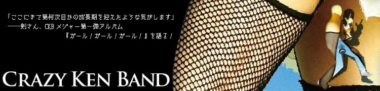「ここにきて第何次目かの成長期を迎えたような気がします」──剣さん、CKBメジャー第一弾アルバム『ガール!ガール!ガール!』を語る!