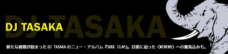 新たな挑戦が詰まったDJ TASAKAのニュー・アルバム『SOUL CLAP』。目前に迫った〈WIRE09〉への意気込みも。