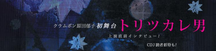 クラムボン原田郁子、初舞台『トリツカレ男』、上演直前インタビュー! CDJ読者招待も!
