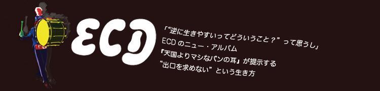 """「""""逆に生きやすいってどういうこと?""""って思うし」──ECDのニュー・アルバム『天国よりマシなパンの耳』が提示する""""出口を求めない""""という生き方"""