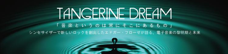 【Tangerine Dream Interview】「音楽というのは常にそこにあるもの」シンセサイザーで新しいロックを創出したエドガー・フローゼが語る、電子音楽の黎明期と未来