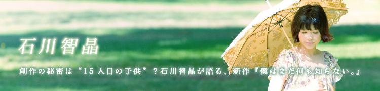 """創作の秘密は""""15人目の子供""""?石川智晶が語る、新作『僕はまだ何も知らない。』"""
