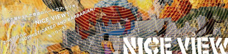名古屋が生んだ奇蹟のハードコア・トリオ、NICE VIEW! 2ndアルバム『SOPHISTICATED AND BARBARIAN』をリリース!