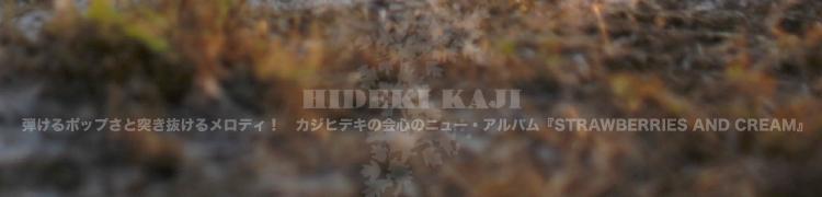 弾けるポップさと突き抜けるメロディ! カジヒデキの会心のニュー・アルバム『STRAWBERRIES AND CREAM』