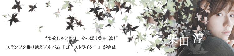 """""""失恋したときは、やっぱり柴田淳!""""——スランプを乗り越えアルバム『ゴーストライター』が完成"""