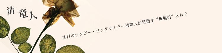 """注目のシンガー・ソングライター清 竜人が目指す""""稚拙美""""とは?"""
